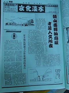 文化淡水」在一九九六年的試刊號。鄭穎暄攝影