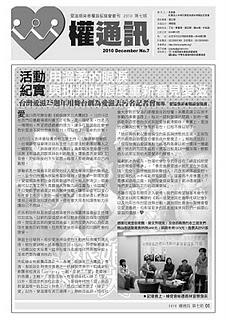 愛滋感染者權益促進會第七期期刊。照片引自